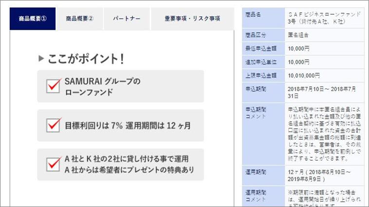 02_SAMURAI_SAFビジネスローンファンド3号
