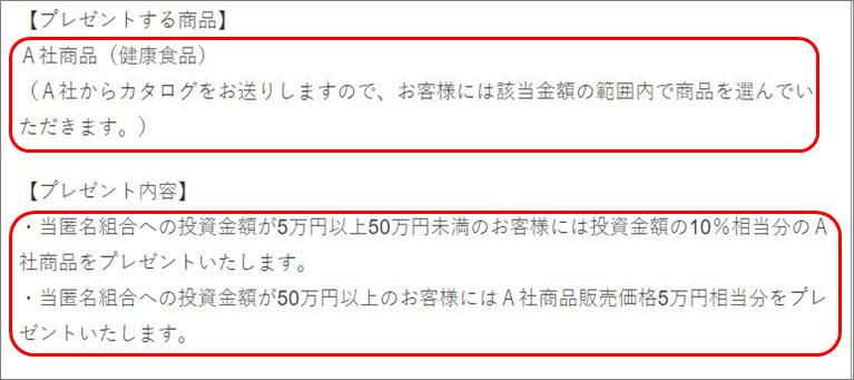 04_SAMURAI_SAFビジネスローンファンド3号