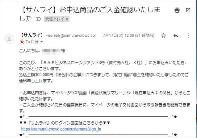 06_SAMURAI_SAFビジネスローンファンド3号