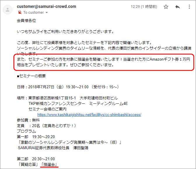 SAMURAIセミナーAmazonギフト券1万円