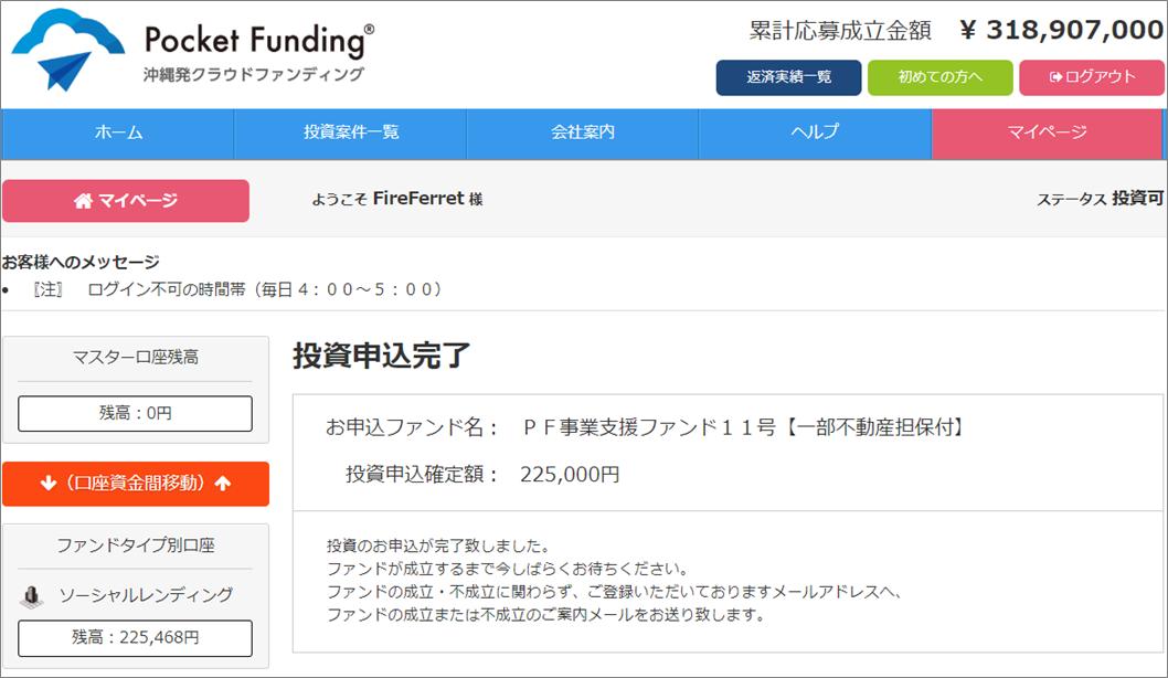 04_ポケットファンディング_22万5千円投資