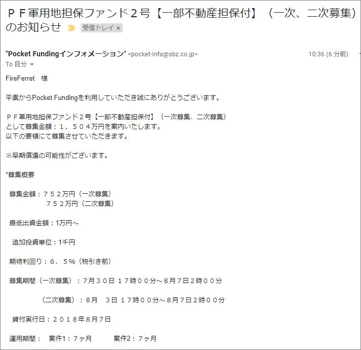 05_ポケットファンディング_22万5千円投資