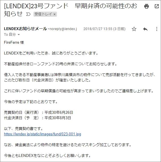 LENDEX償還20180801