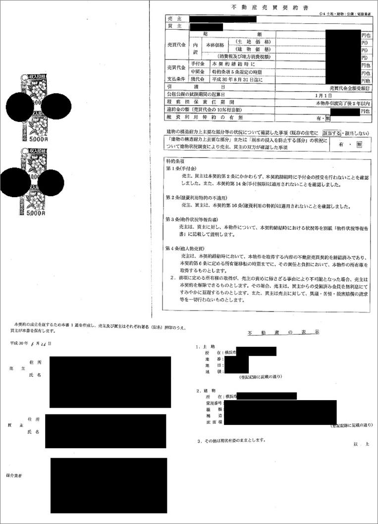 LENDEX償還書類20180801