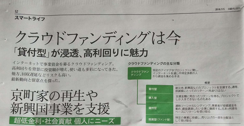 ソーシャルレンディング_日経ヴェリタス2018年7月15日号の特集