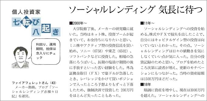 ファイアフェレット_日経ヴェリタス登場