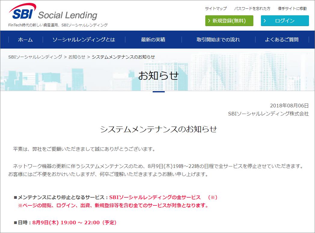 SBIソーシャルレンディング_機器更新のお知らせ