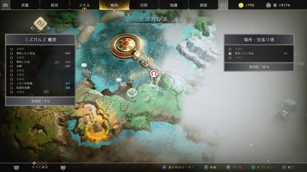 PS4【ゴッド・オブ・ウォー攻略】見張り塔にあるノルンの宝箱(封印宝箱)の開け方 /「見張り塔」 【GOW 攻略ブログ】
