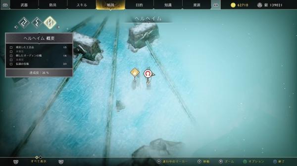 【ゴッドオブウォーPS4攻略】ヘルヘイム上陸にあるノルンの宝箱(封印宝箱)の開け方 /「ヘルヘイム」 【GOW 攻略ブログ】