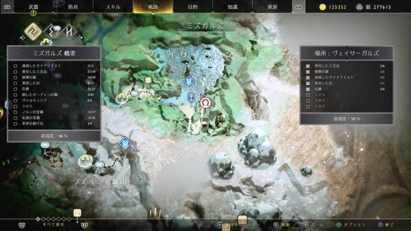 【ゴッドオブウォーPS4攻略】ヴェイサーガルズにあるノルンの宝箱(封印宝箱)の開け方 /「ミズガルズ」 【GOW 攻略ブログ】