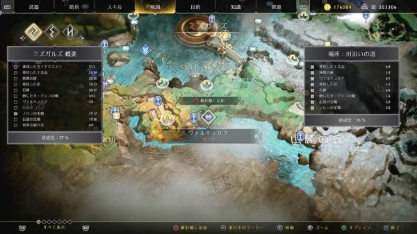 【ゴッド・オブ・ウォーPS4攻略】『ヴァルキュリア』の居場所8か所 一覧 まとめ 【GOW 攻略ブログ】