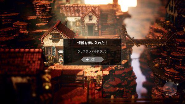 【オクトパストラベラー 攻略】サブストーリー「世界のドラゴン」/毎ターンSP回復の「竜のスカーフ」入手