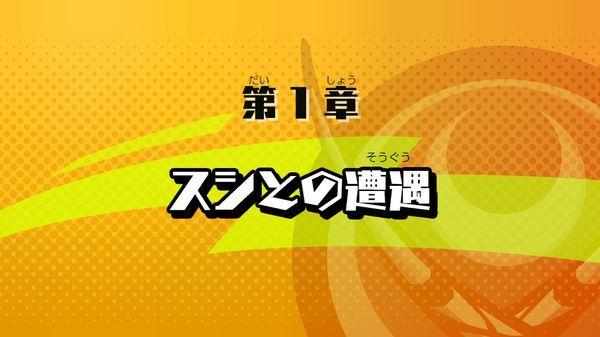 【超回転 寿司ストライカー 攻略】第1章 スシとの遭遇 スター獲得条件など【The Way of Sushido】