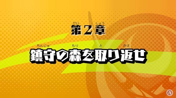 【超回転 寿司ストライカー 攻略】第2章『鎮守の森を取り返せ』 スター獲得条件など【The Way of Sushido】