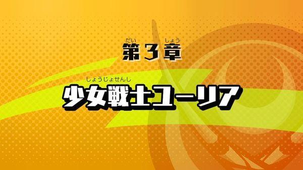 【超回転 寿司ストライカー 攻略】第3章『少女戦士ユーリア』 スター獲得条件など【The Way of Sushido】