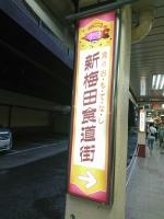 新梅あ食道街
