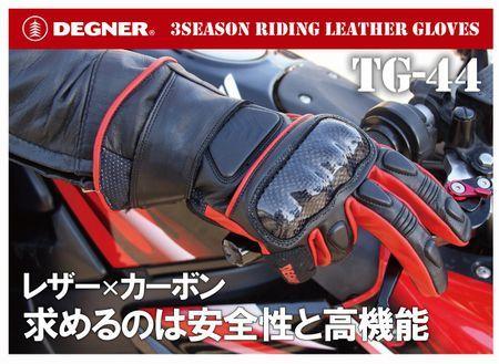 TG-44-img_rd_01.jpg