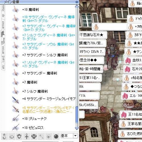 武器コレクション其の二、魔導剣他編