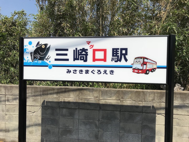 新入生歓迎旅行〜三崎港・ソレイユの丘編〜