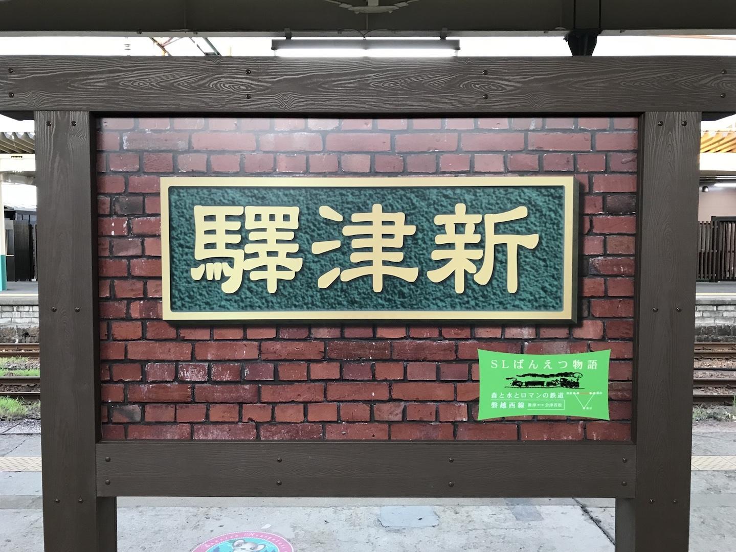 夏合宿2018 1日目