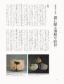 炎芸術201808唐津の技 絵唐津
