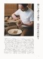 炎芸術201808唐津の技 彫唐津実演1