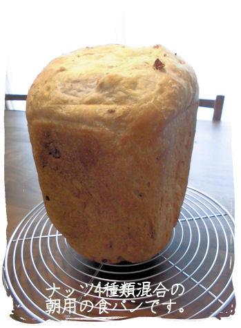 ナッツ食パン