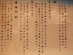 【新店】中華そば 髙野-12
