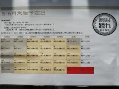 【新店】NOODLE MEISTER 源九 GENK-2