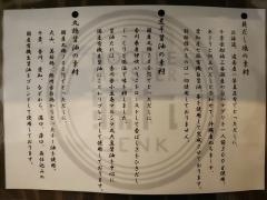 【新店】NOODLE MEISTER 源九 GENK-4