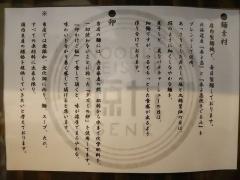 【新店】NOODLE MEISTER 源九 GENK-5