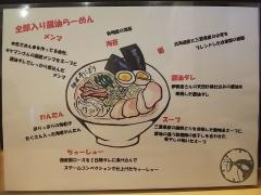 麺屋 そにどり-4