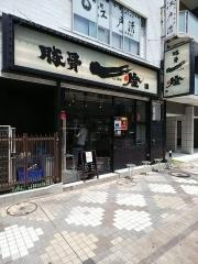 豚骨一燈【参壱】-1