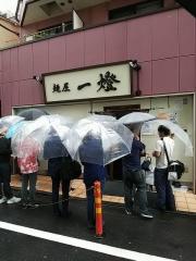 麺屋 一燈【四参】―1