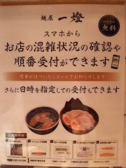 麺屋 一燈【四参】-3