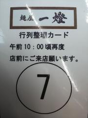 麺屋 一燈【四参】-5