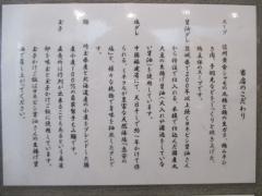 櫻井中華そば店【参】-10
