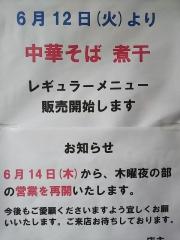 櫻井中華そば店【四】-2