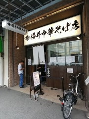 櫻井中華そば店【四】-1