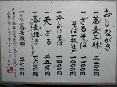 蕎麦料理 仲佐-4