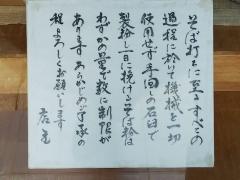 蕎麦料理 仲佐-15