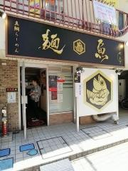 真鯛らーめん 麺魚【八】-1