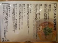 地鶏らーめん はや川【参】-15