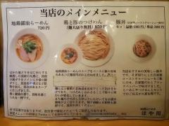 地鶏らーめん はや川【参】-16