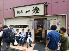 麺屋 一燈【四四】-1