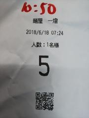 麺屋 一燈【四四】-2