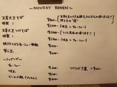 麺尊 RAGE【参参】-3