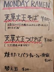 麺尊 RAGE【参参】-2