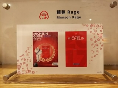 麺尊 RAGE【参参】-12