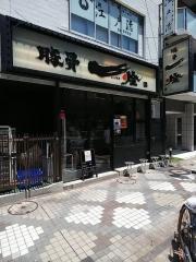 豚骨一燈【参弐】-1